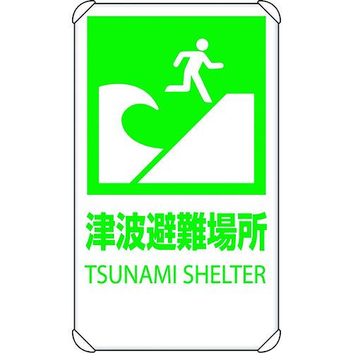 ユニット 反射表示板 津波避難場所 平リブ付 824-76B 【DIY 工具 TRUSCO トラスコ 】【おしゃれ おすすめ】[CB99]