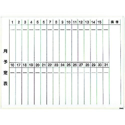 トラスコ中山(株) TRUSCO スチール製ホワイトボード 月予定表・縦 白 900X1200 WGL-212S-W 【DIY 工具 TRUSCO トラスコ 】【おしゃれ おすすめ】[CB99]