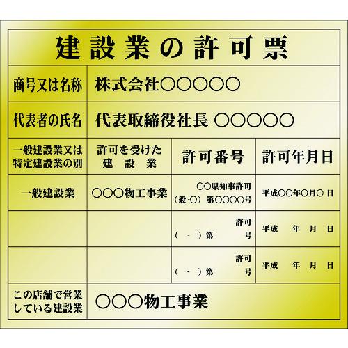 (株)アイマーク IM 建設業許可票(別作)金地黒文字 AIKENKY-2 【DIY 工具 TRUSCO トラスコ 】【おしゃれ おすすめ】[CB99]