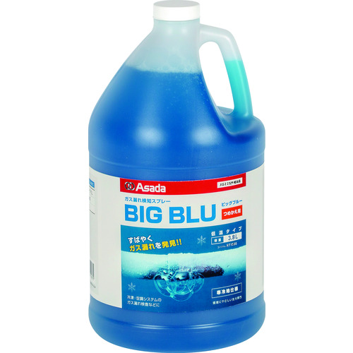 アサダ ビッグブルー低温タイプ 詰替用 RT150G 【DIY 工具 TRUSCO トラスコ 】【おしゃれ おすすめ】[CB99]