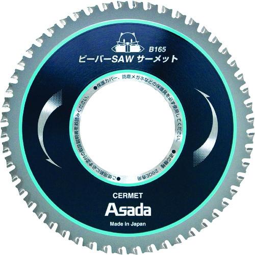 アサダ ビーバーSAWサーメットB165 EX7010497 【DIY 工具 TRUSCO トラスコ 】【おしゃれ おすすめ】[CB99]