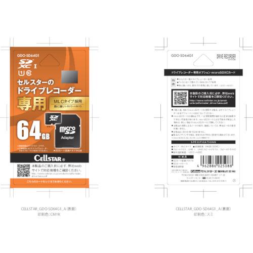 セルスター ドラレコ専用microSDカード GDO-SD64G1 【DIY 工具 TRUSCO トラスコ 】【おしゃれ おすすめ】[CB99]