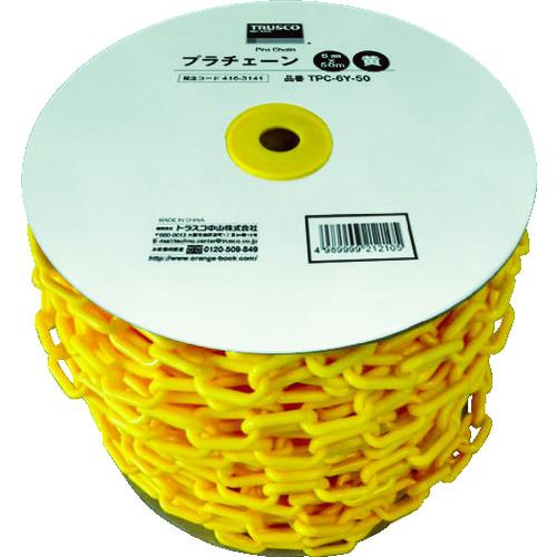 トラスコ中山(株) TRUSCO プラチェーン 6MMX50M 黄 TPC-6Y-50 【DIY 工具 TRUSCO トラスコ 】【おしゃれ おすすめ】[CB99]