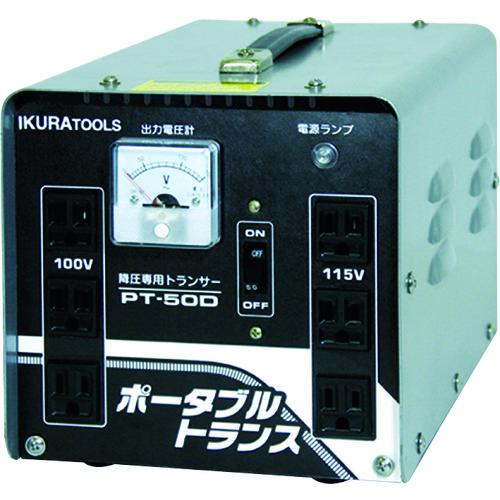 育良 ポータブルトランス(降圧器)(40212) PT-50D 【DIY 工具 TRUSCO トラスコ 】【おしゃれ おすすめ】[CB99]