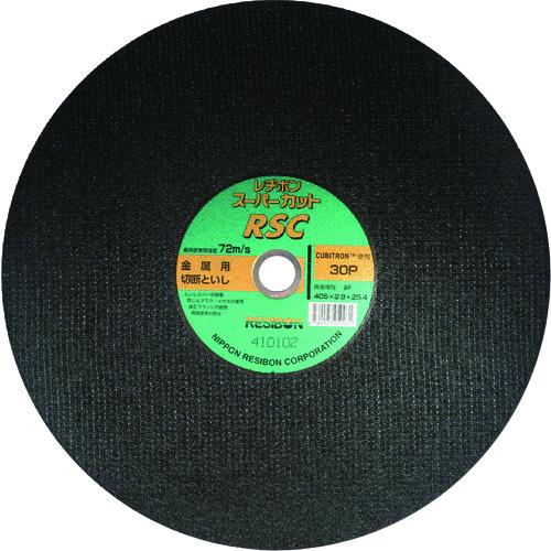 レヂボン スーパーカットRSC 405×2.8×25.4 30P RSC40528-30 [10枚入] 【DIY 工具 TRUSCO トラスコ 】【おしゃれ おすすめ】[CB99]