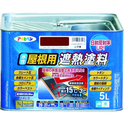 アサヒペン 水性屋根用遮熱塗料5L こげ茶 437211 【DIY 工具 TRUSCO トラスコ 】【おしゃれ おすすめ】[CB99]