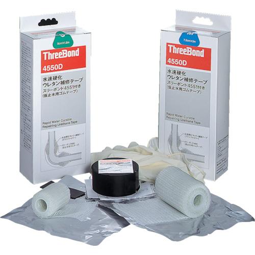 スリーボンド 水速硬化ウレタン補修テープ TB4550DM 7.5×300 TB4550DM 【DIY 工具 TRUSCO トラスコ 】【おしゃれ おすすめ】[CB99]