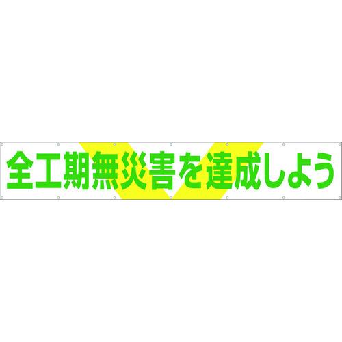 つくし 大型横幕 「全工期無災害を達成しよう」 ヒモ付き 689 【DIY 工具 TRUSCO トラスコ 】【おしゃれ おすすめ】[CB99]