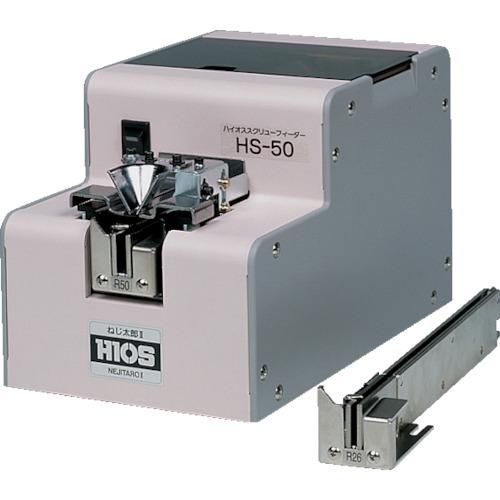 ハイオス 螺子自動供給器 HS-40 【DIY 工具 TRUSCO トラスコ 】【おしゃれ おすすめ】[CB99]
