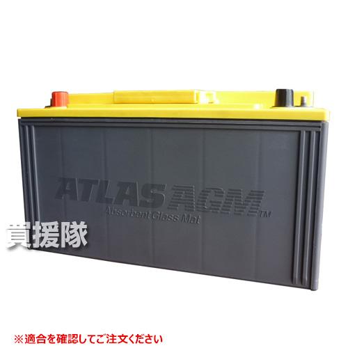アトラス ディープサイクルバッテリー GV1270 【atlas サイクルバッテリー 価格 GV1270 AGMバッテリー】【おしゃれ おすすめ】[CB99]