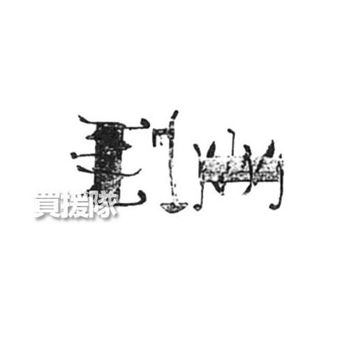 F401-501角ローター 抵抗棒付 10697【HONDA ホンダ 耕運機 耕うん機 耕耘機 アタッチメント 作業機 作業器 爪 田 畑 中耕 うね立て 畝立て 培土 用 車輪 牽引】【おしゃれ おすすめ】 [CB99]