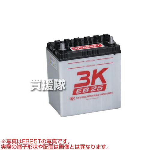 3K(スリーキング) EBサイクルバッテリー EB25 2304790LR 【カーバッテリー バッテリー 車 自動車 車両 EBバッテリー】【おしゃれ おすすめ】[CB99]