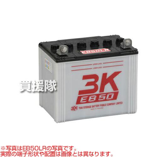 3K(スリーキング) EBサイクルバッテリー EB50 2304791LL 【カーバッテリー バッテリー 車 自動車 車両 EBバッテリー】【おしゃれ おすすめ】[CB99]