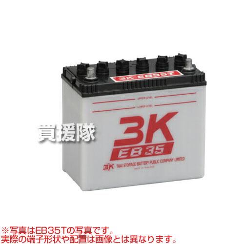 3K(スリーキング) EBサイクルバッテリー EB35 2304792LR 【カーバッテリー バッテリー 車 自動車 車両 EBバッテリー】【おしゃれ おすすめ】[CB99]