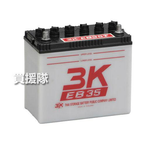 3K(スリーキング) EBサイクルバッテリー EB35 2304792T 【カーバッテリー バッテリー 車 自動車 車両 EBバッテリー】【おしゃれ おすすめ】[CB99]
