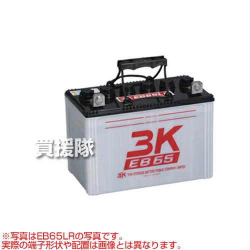 3K(スリーキング) EBサイクルバッテリー EB65 2304793T 【カーバッテリー バッテリー 車 自動車 車両 EBバッテリー】【おしゃれ おすすめ】[CB99]