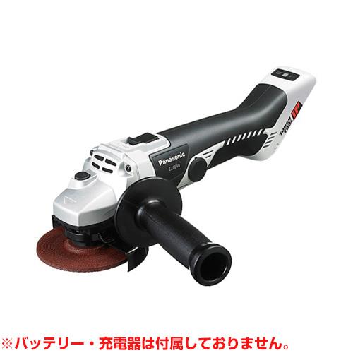 Panasonic(パナソニック) 14.4V 充電式 ディスクグラインダー100 EZ4640X-B [本体のみ]