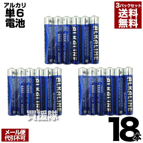 メール便送料無料 単6電池 ペンライトなどの電池交換に 電池 単6 アルカリ乾電池 6本入 3パックセット 合計18本 卸直営 ヒラキ 単6形乾電池 単六形電池 単6型電池 CB99 おすすめ タブレットペン 即出荷 アルカリ電池 AAAA タッチペン 交換 おしゃれ 電源 スタイラスペン ペンライト交換 LR8D425 消耗品