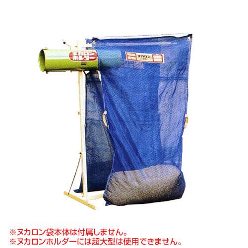 田中産業 ヌカロンホルダー NH-2H(2袋用)【おしゃれ おすすめ】 [CB99]