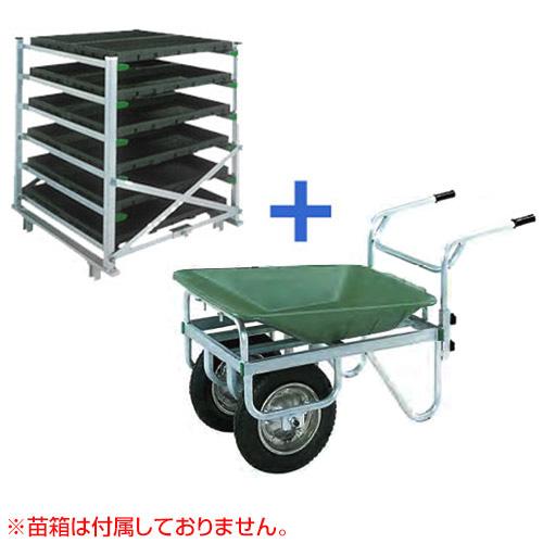 昭和ブリッジ 苗箱運搬棚(12枚)+2輪車(CC3-2FA)セット【苗棚】【おしゃれ おすすめ】 [CB99]
