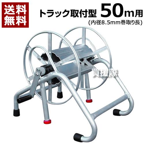 アルミス 軽トラ用ラック式巻取機 50m【おしゃれ おすすめ】 [CB99]