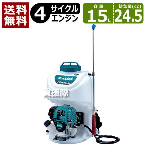 マキタ ミニ4ストローク エンジン式噴霧器 EF1551RH 【15L】【24.5cc】 【噴霧器 噴霧 噴霧機 防除機 動力噴霧器 動墳】【おしゃれ おすすめ】 [CB99]
