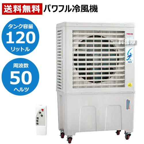《法人限定》 【東日本:50Hz専用】 ワキタ パワフル冷風扇 業務用冷風扇 気化式冷風扇 大型冷風扇 冷風扇 涼(すずかぜ) MPR120-50HZ