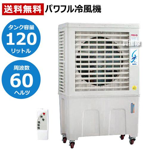 《法人限定》 【西日本:60Hz専用】 ワキタ パワフル冷風扇 業務用冷風扇 気化式冷風扇 大型冷風扇 冷風扇 涼(すずかぜ) MPR120-60HZ