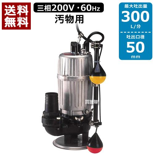 工進 汚物用 水中ポンプ ポンスター [60Hz] PSK-65020A 【清水 汚水 水中ポンプ ポンプ 吸水 排水】【おしゃれ おすすめ】[CB99]