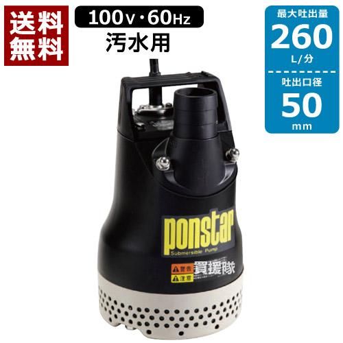 【メール便不可】 ポンスター 【口径:50mm/電圧:AC-100V】 水中ポンプ [CB99]:買援隊 汚水用 PX-650(60Hz) 【送料無料】工進-DIY・工具