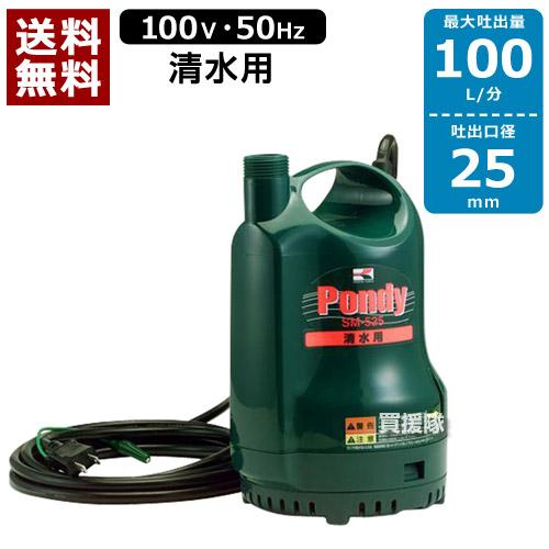【送料無料】工進 清水用 水中ポンプ ポンディ SM-525(50Hz) 【口径:25mm/電圧:AC-100V/出力:150W】 [CB99]