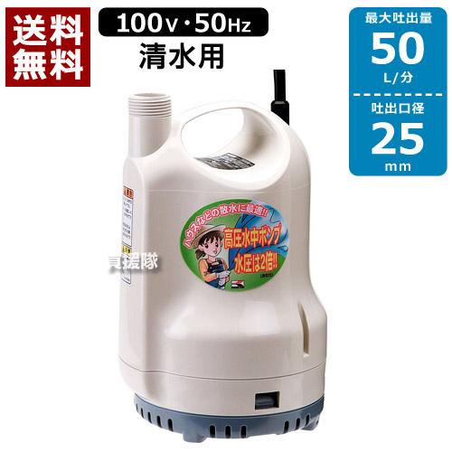 【送料無料】工進 清水用高圧水中ポンプ ポンディ SM-525H(50Hz) 【清水 水 水中ポンプ ポンプ 吸水 排水 高圧】【おしゃれ おすすめ】 [CB99]