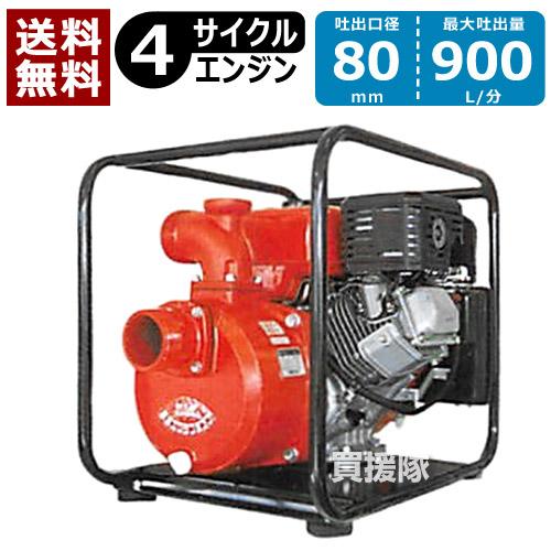 《法人限定》カルイ エンジンポンプ(高圧) SSE-800V 【カルイ karui エンジン ポンプ(高圧) SSE-800V 農業 農作業 農機具 灌水 注水 スプリンクラー レインガン 洗浄】【おしゃれ おすすめ】[CB99]