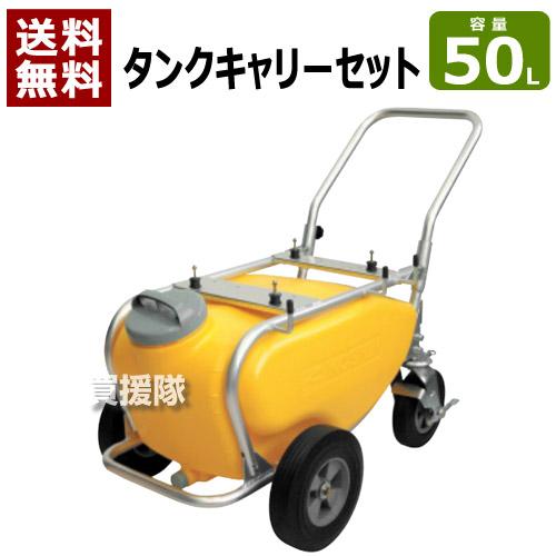 工進 タンク(50L)・キャリーセット TK-50N【おしゃれ おすすめ】 [CB99]