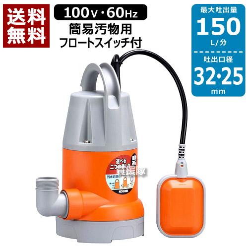 【送料無料】工進 水中ポンプ 60Hz YK-632A 【口径:32mm/電圧:AC-100V/出力:180W】[CB99]