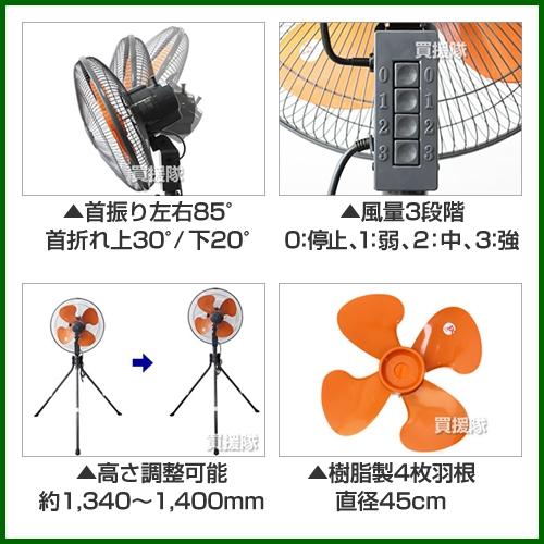 Electric fan stands type factory fan for YAMAZEN (YAMAZEN) duties, industrial fan [45cm] four set YKS-453-4SET [CB99]