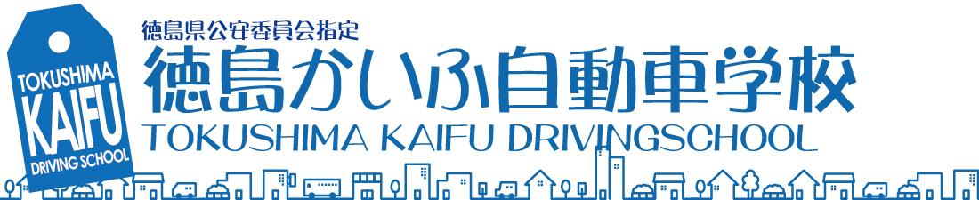 徳島かいふ自動車学校:丁寧な指導とサービスで卒業までお客様と一緒に頑張る教習所です。