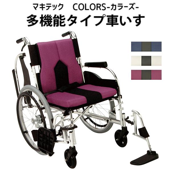 多機能 車椅子 マキテック 「 多機能 車椅子 COLORS 」 カラーズ クッション付き 車いす 跳ね上げ 足こぎ アルミ製 折り畳み 背折れ 車イス 自走用 介助用 (代引き不可)【送料無料】キャッシュレス還元事業