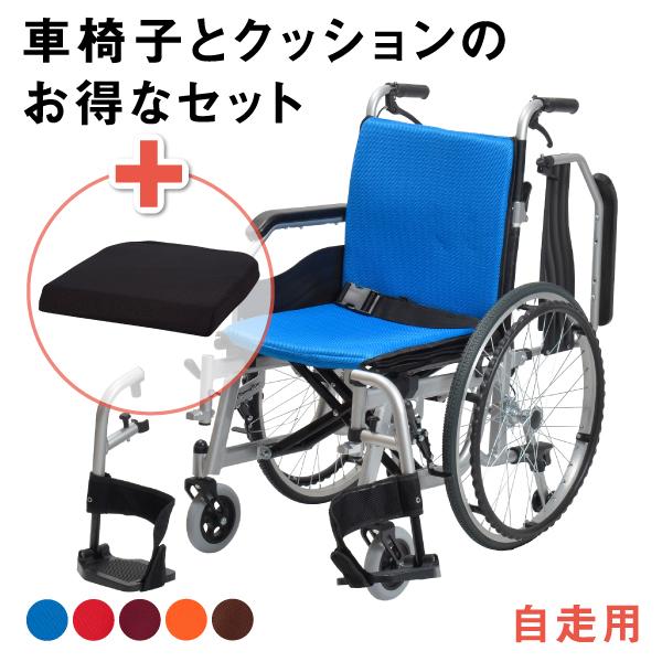 車椅子と車椅子専用クッションのお買い得セット アルミ製多機能タイプ車いす「よかベスター」&車いす専用「さしよりクッション」 【送料無料】