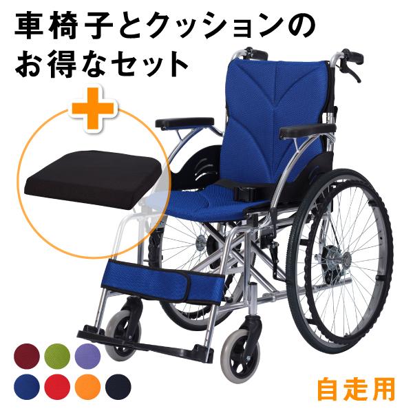 車椅子 軽量 折り畳み /車椅子 アルミ製 / 車椅子 自走式 /車椅子 コンパクト / 車椅子 クッション / よかセレクト / さしよりクッション / お得なセット / 送料無料