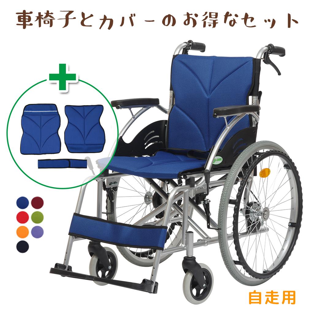 車椅子 軽量 車イス 折り畳み 車いす コンパクト アルミ製 自走式 車イス 軽量 コンパクト [よかセレクト] 交換カバー付き【送料無料】【非課税】, フチュウチョウ:5c1f4ae9 --- sunward.msk.ru