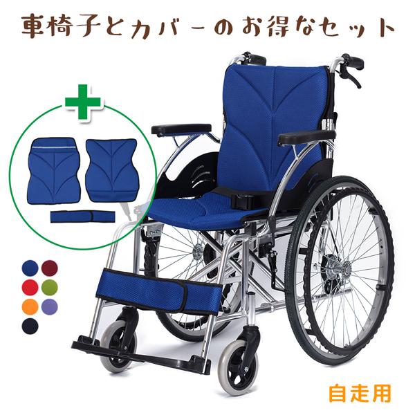 車椅子 軽量 折り畳み 車いす アルミ製 自走式 車イス コンパクト [よかセレクト] 交換カバー付き 【送料無料】【非課税】