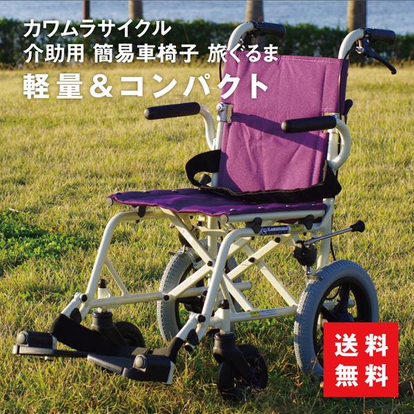 車椅子 軽量 折り畳み カワムラサイクル 車椅子 旅ぐるま 介助式 コンパクト アルミ製