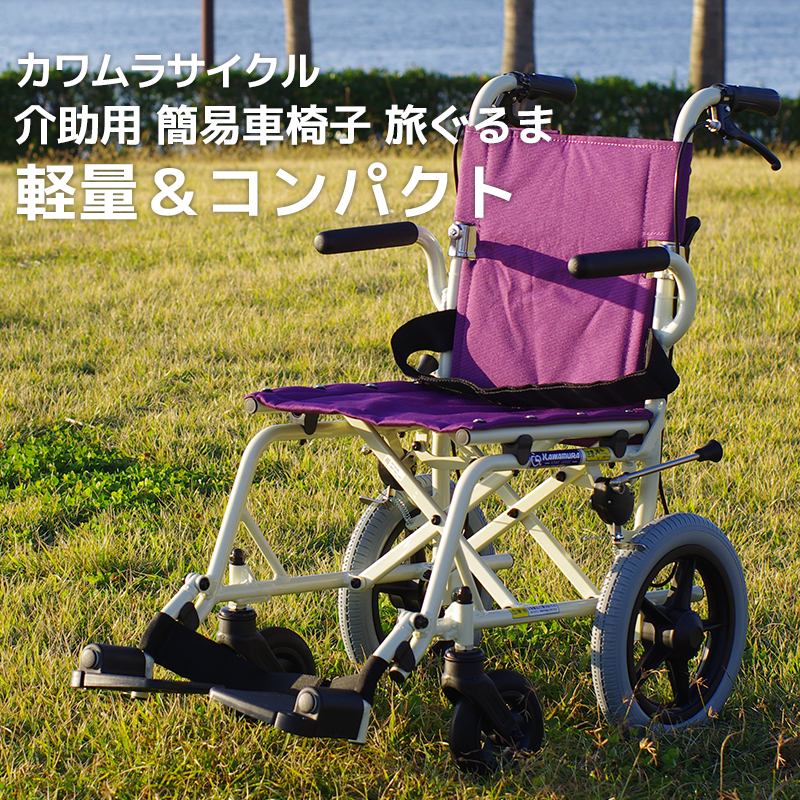 【送料無料】 カワムラサイクル 「 旅ぐるま 」 KA6 車椅子 軽量 折り畳み 介助式 コンパクト アルミ製 小型 小さい 簡易車椅子 車イス ノーパンクタイヤ 父の日 母の日 敬老の日 キャッシュレス還元事業