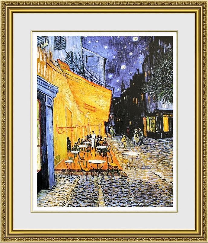 【送料無料】絵画■ゴッホ■夜のカフェテラス?■選べる額縁■額装込■複製画■複製絵画■プレゼント贈答品におすすめ