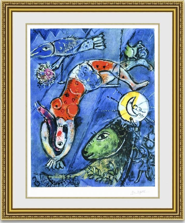 【送料無料】絵画■シャガール■青いサーカス■選べる額縁■額装込■名画■有名絵画■壁掛け■アート■プレゼント贈答品におすすめ