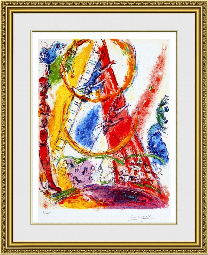 【送料無料】絵画■シャガール■サーカス III■選べる額縁■額装込■名画■有名絵画■壁掛け■アート■プレゼント贈答品におすすめ
