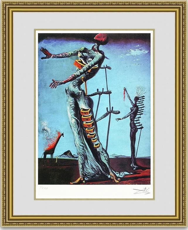 【送料無料】絵画■ダリ■Burning Giraffe■選べる額縁■名画■額装込■インテリアアート■プレゼント贈答品におすすめ
