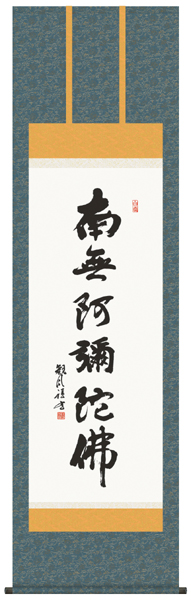 掛け軸 掛軸 仏書 浅田観風・六字名号