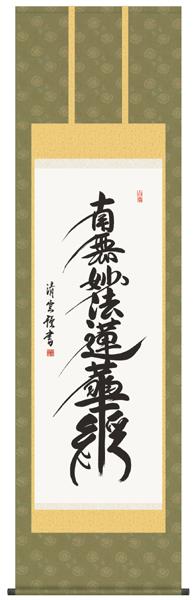 掛け軸 掛軸 仏書 吉村清雲・日蓮名号(掛軸)